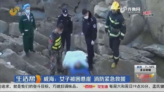 威海:女子被困悬崖 消防紧急救援