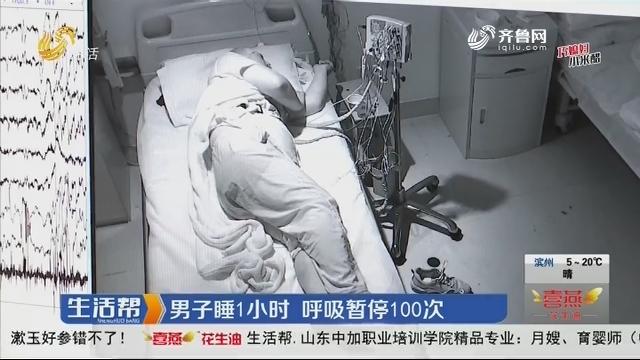 男子睡1小时 呼吸暂停100次