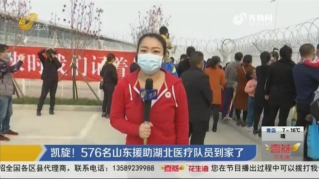 济南:凯旋!576名山东援助湖北医疗队员到家了