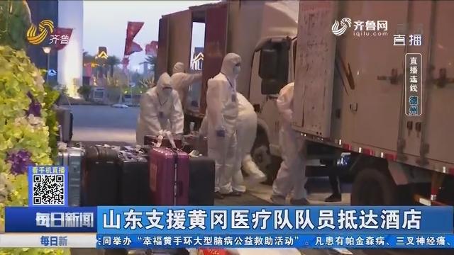 【直播连线】山东支援黄冈医疗队队员抵达酒店