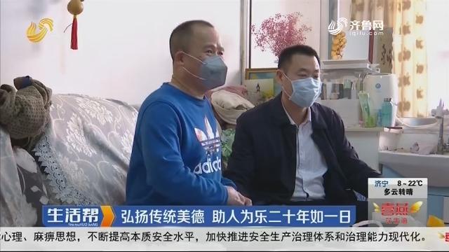 潍坊:弘扬传统美德 助人为乐二十年如一日