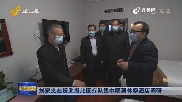 刘家义在援助湖北医疗队集中隔离休整酒店调研