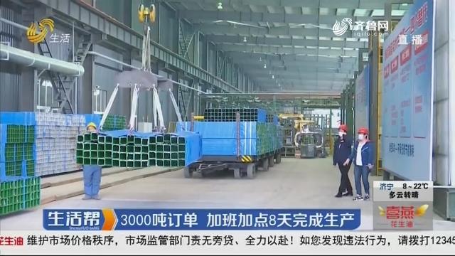 潍坊:3000吨订单 加班加点8天完成生产