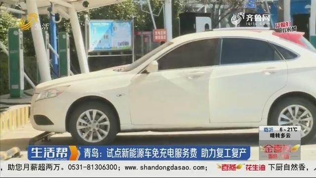 青岛:试点新能源车免充电服务费 助力复工复产