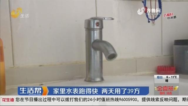 临沂:家里水表跑得快 两天用了39方
