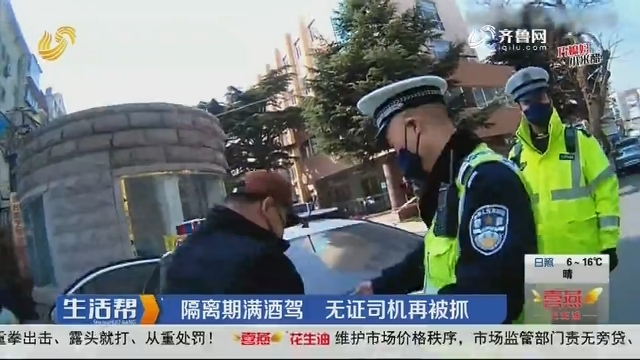 烟台:隔离期酒驾 无证司机再被抓