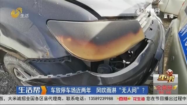"""【重磅】潍坊:车放停车场近两年 风吹雨淋""""无人问""""?"""