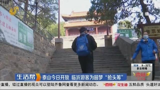 """泰山21日开放 临沂游客为圆梦""""抢头筹"""""""