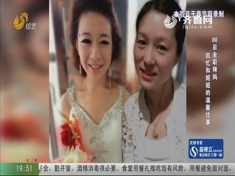 20200321《最美的歌》:80后全职辣妈回忆和姐姐的温馨往事