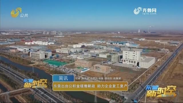 东营出台公积金缓缴新政 助力企业复工复产