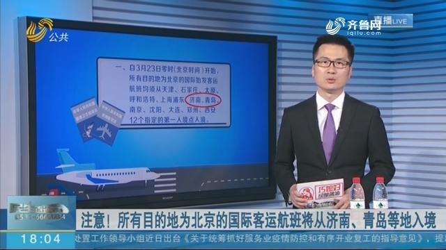 注意!所有目的地为北京的国际客运航班将从济南、青岛等地入境