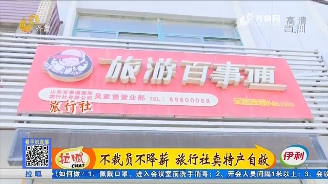 【小店故事】济南:不裁员不降薪 旅行社卖特产自救