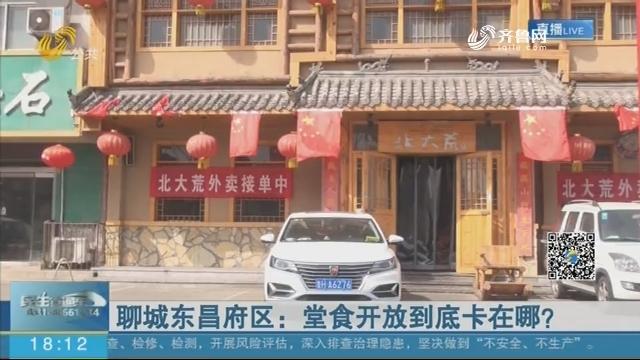 聊城东昌府区:堂食开放到底卡在哪?