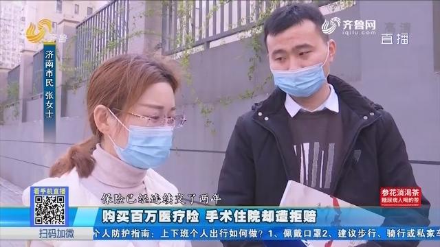 济南:购买百万医疗险 手术住院却遭拒赔