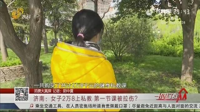 【消费大真探】济南:女子2万8上私教 第一节课被拉伤?
