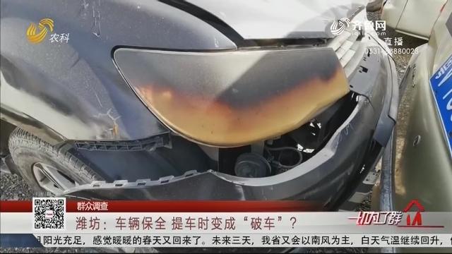 """【群众调查】潍坊:车辆保全 提车时变成""""破车""""?"""