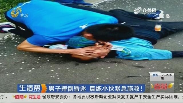 济南:男子摔倒昏迷 晨练小伙紧急施救!