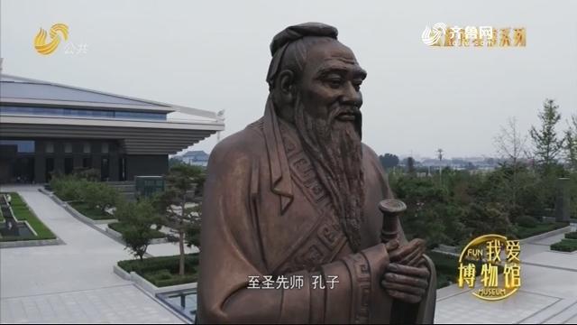 孔子博物馆——《光阴的故事》我爱博物馆 20200322