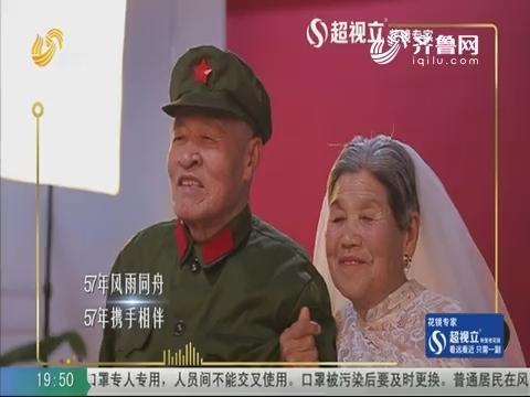 20200322《最美的歌》:孙女暖心登台 替爷爷唱出对奶奶的爱