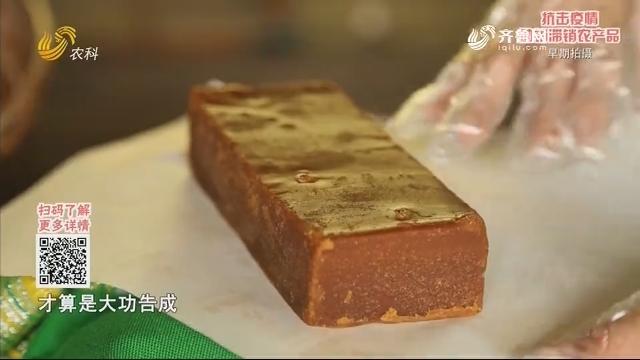 20200322《中国原产递》:手工红糖
