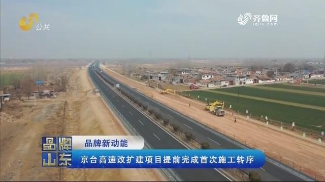 【品牌新动能】京台高速改扩建项目提前完成首次施工转序