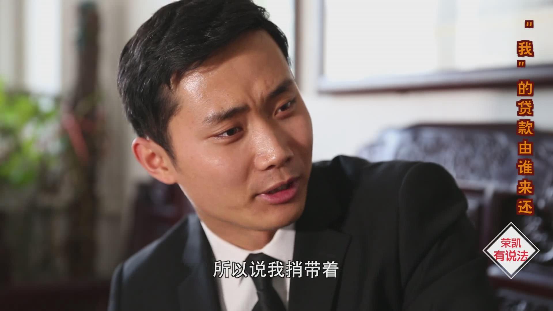 """《荣凯有说法》""""我""""的贷款由谁来还"""