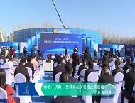绿地(济南)全球商品贸易港正式启建
