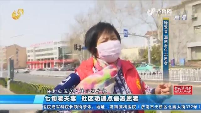 淄博:七旬老夫妻 社区劝返点做志愿者