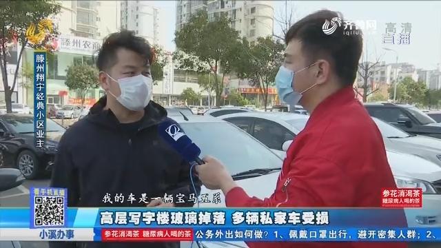 滕州:高层写字楼玻璃掉落 多辆私家车受损