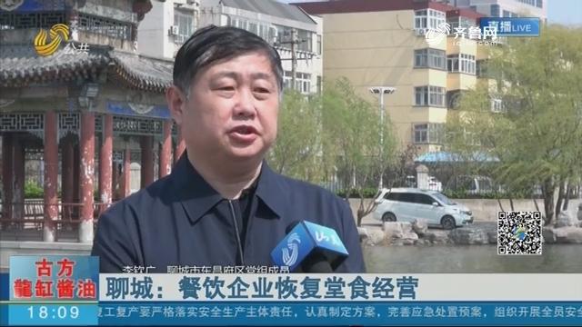 聊城:餐饮企业恢复堂食经营