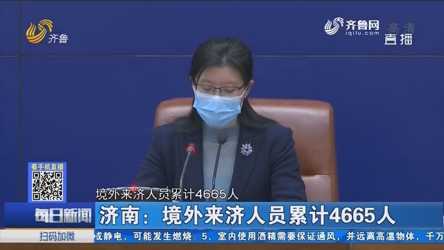 济南:境外来济人员累计4665人