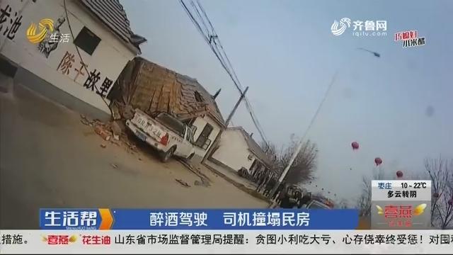 潍坊:醉酒驾驶 司机撞塌民房