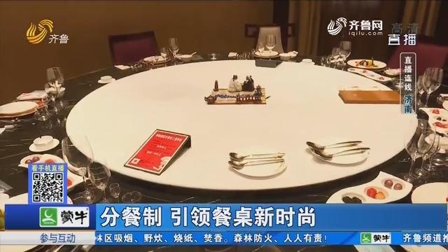 济南:分餐制 引领餐桌新时尚