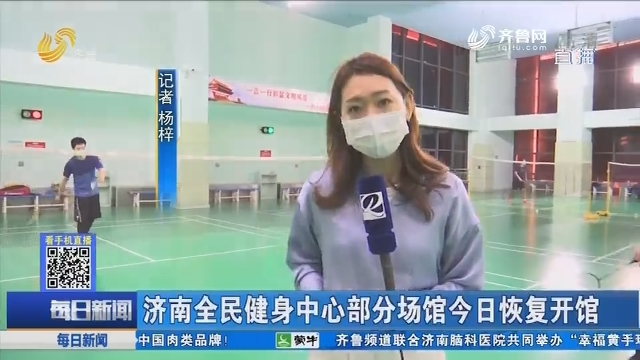 济南全民健身中心部分场馆23日恢复开馆