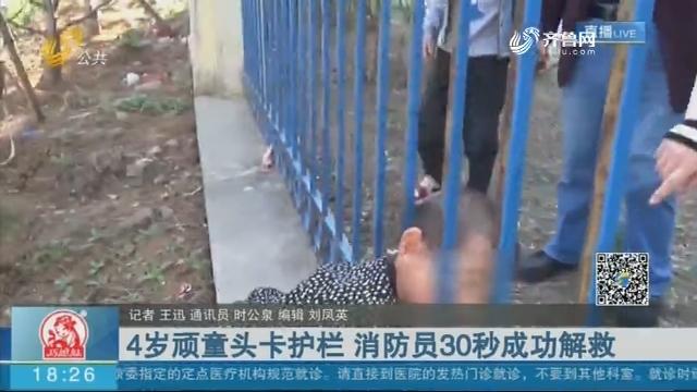 泰安:4岁顽童头卡护栏 消防员30秒成功解救