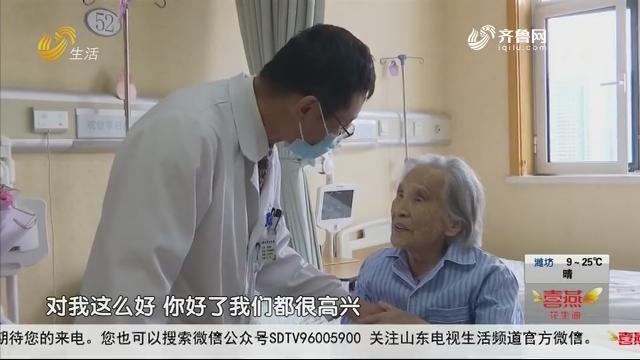 """潍坊:医患合力 108岁老人""""脱胎换骨"""""""