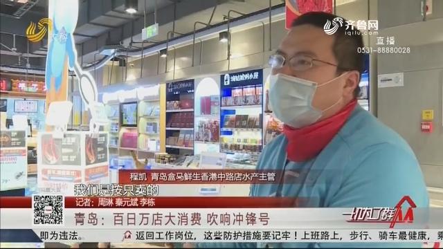 青岛:百日万店大消费 吹响冲锋号