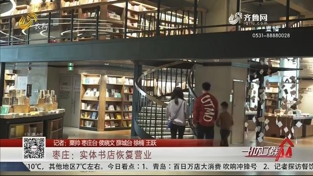 枣庄:实体书店恢复营业