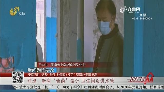 """【安家行动】菏泽:新房""""奇葩""""设计 卫生间没进水管"""