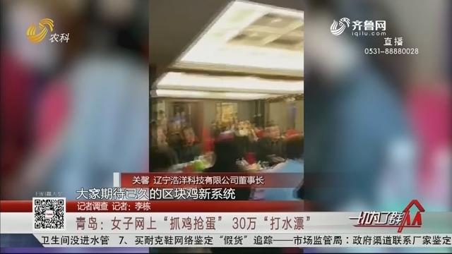 """【记者调查】青岛:女子网上""""抓鸡抢蛋"""" 30万""""打水漂"""""""
