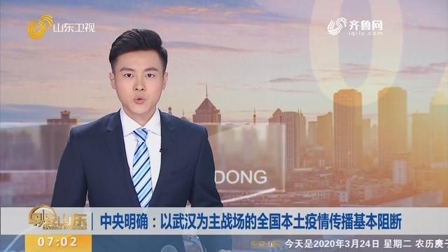 中央明确:以武汉为主战场的全国本土疫情传播基本阻断