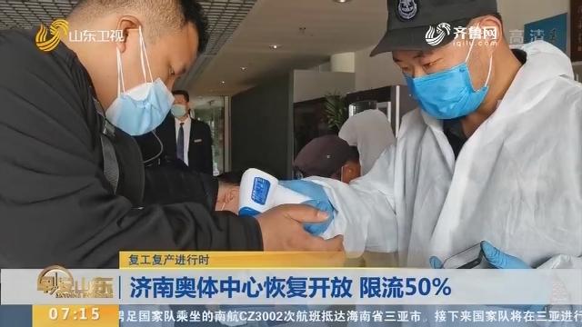 【闪电新闻排行榜】复工复产进行时:济南奥体中心恢复开放 限流50%