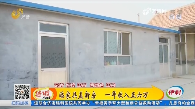 青州:添家具盖新房 一年收入五六万