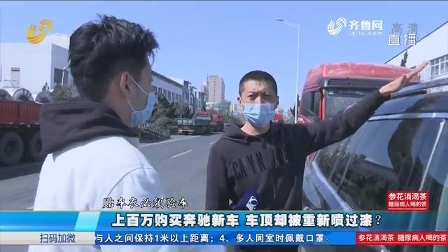 青岛:上百万购买奔驰新车 车顶却被重新喷过漆?