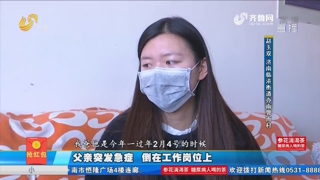 济南:父亲突发急症 倒在工作岗位上