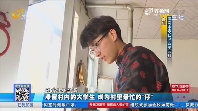 """济南:滞留村内的大学生 成为村里最忙的""""仔"""""""