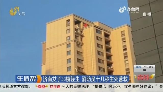 济南女子33楼轻生 消防员十几秒生死营救