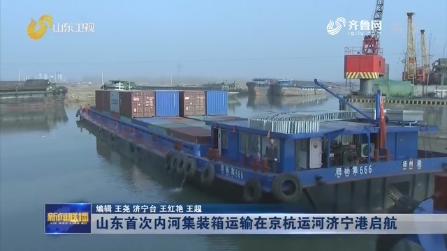 山东首次内河集装箱运输在京杭运河济宁港启航