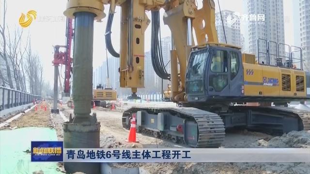 青岛地铁6号线主体工程开工