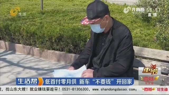 """【重磅】潍坊:低首付零月供 新车""""不要钱""""开回家"""